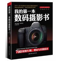 【新书店正品包邮】我的第一本数码摄影书 (德)艾森,江如蜜 北京科学技术出版社 9787530460054