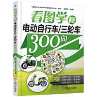 看图学修电动自行车/三轮车300问 刘遂俊,洛阳市绿盟电动车维修培训学校 组编 9787111508427 机械工业出