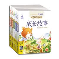 蜗牛 手机扫描二维码 有声伴读版儿童故事(系列二)成长故事系列套装 3-4-5-6-7岁儿童少儿图书夏天的童话