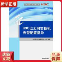 H3C以太网交换机典型配置指导(H3C网络学院参考书系列) 杭州华三通信技术有限公司 清华大学出版社978730228