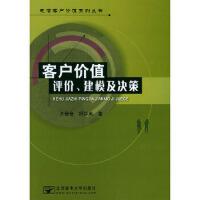 客户价值评价、建模及决策齐佳音,舒华英北京邮电大学出版社有限公司9787563508969