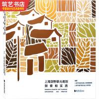 上海郊野单元规划探索和实践 城市郊区乡镇乡村规划设计研究书籍