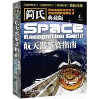 简氏航天器鉴赏指南 Peter Bond,张琪,付飞 人民邮电出版社 9787115266729