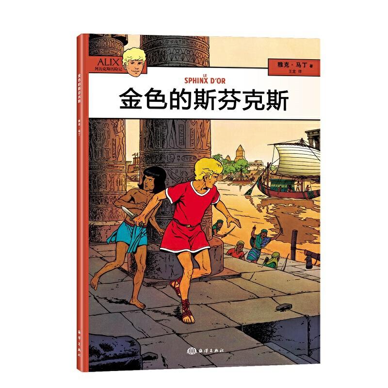 阿历克斯历险记---金色的斯芬克斯 与《丁丁历险记》齐名的《阿历克斯历险记》系列漫画在全球范围内已有英、法、德、意等13种语言版本,同时还被翻译后在无数的国外杂志上连载。大型幼儿园制定必备绘本,宝宝一定会喜欢的哦!