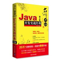 名师讲坛――Java开发实战经典(第2版)