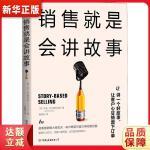 销售就是会讲故事 [美]杰夫・布卢姆菲尔德, 杨超颖 /斯坦威出品 9787505743489 中国友谊出版公司 新华
