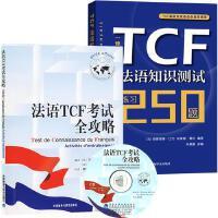 TCF法语知识测试练习250题+法语TCF考试全攻略 全2册法语水平测试法国留学考试书法语辅导练习测试题TCF考试练习