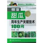 棚室蔬菜生产关键技术丛书--棚室甜瓜周年生产关键技术100问