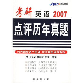 2007 考研英语点评历年真题