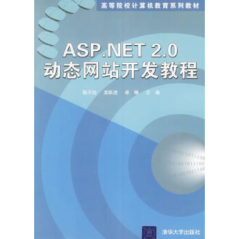 ASP.NET 2.0动态网站开发教程/高等院校计算机教育系列教材