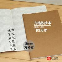【5本装包邮】芥末派学生文具 16K无印小方格本5mm手账本 绘图坐标设计本软抄本促