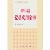 党员教育系列丛书:新编党员实用全书