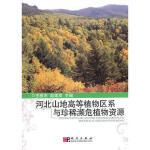封面有磨痕 河北山地植物区系与珍稀濒危植物资源 王振杰,赵建成 9787030288929 科学出版社 正品 知礼图书