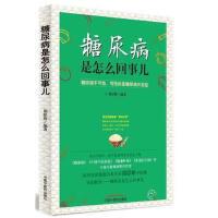 糖尿病是怎么回事儿 9787513226493 中国中医药出版社