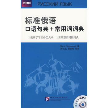 BBC标准俄语口语句典+常用词词典