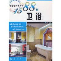 【新书店正版】家装设计全方位1588例--卫浴徐蕾9787122069382化学工业出版社