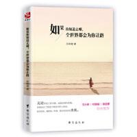 【新书店正版】如果你知道去哪,全世界都会为你让路苏和青台海出版社9787516803950