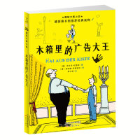 正版全新 国际大奖小说――木箱里的广告大王