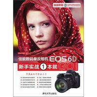 佳能数码单反相机EOS 6D新手实战1本就GO9787302358671清华大学出版社5iphoto器材控