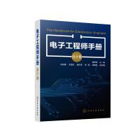 电子工程师手册9787122365002