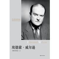 纽约知识分子丛书:埃德蒙・威尔逊