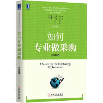 如何专业做采购(pdf+txt+epub+azw3+mobi电子书在线阅读下载)