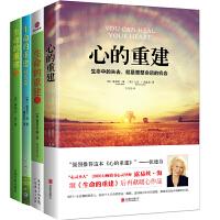 生命的重建全套4册 生命的重建1、2+生命的重建问答篇+心灵的重建