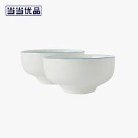 【任选3件4折,2件5折】当当优品 4.5寸饭碗两只装 简约系列 陶瓷碗 日式碗
