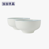 当当优品 4.5寸饭碗两只装 简约系列 陶瓷碗 日式碗