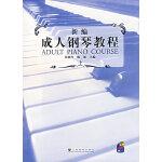 新编成人钢琴教程(附CD两张)