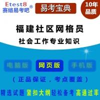 2019年福建社区网格员招聘考试(社会工作专业知识)在线题库-ID:3513