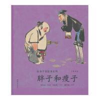 绘本中国故事系列-胖子和瘦子