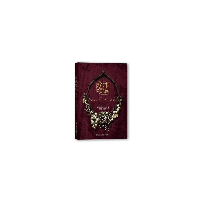 【正版现货】珍珠项链 【美】米雪,龚淑敏,刘金良 9787805889924 甘肃人民美术出版社