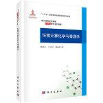 【YTWY】环境计算化学与毒理学 陈景文,王中钰,傅志强 科学出版社 9787030588937