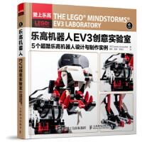 【全新直发】乐高机器人EV3创意实验室 [意]Daniele benedettelli 9787115418579 人