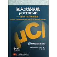 【正版新书直发】嵌入式协议栈μC/TCP-IP:基于STM32微控制器[加] 勒加雷,邝坚 等978751240964