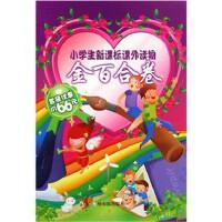 金百合卷系列丛书 第二辑(全六册)