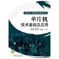 自动化工程师职业培训丛书 单片机技术基础及应用