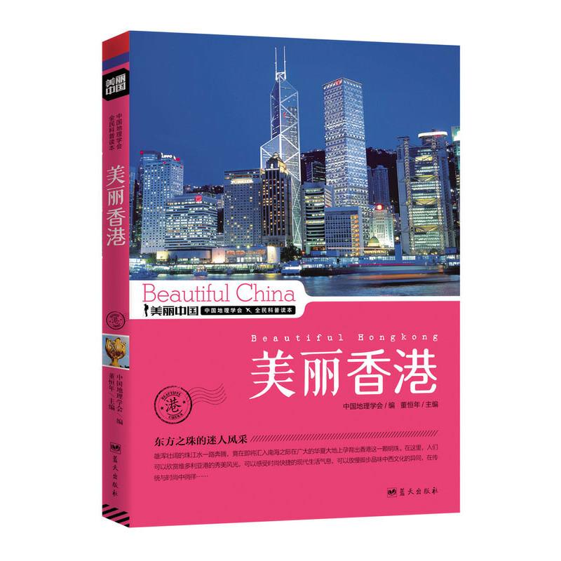 美丽香港 欣赏维多利亚港的美丽风光,感受中环、湾仔的时尚现代,畅游太平山、大屿山、香港迪斯尼乐园。中国地理学会主编,认识香港,这一本就够了