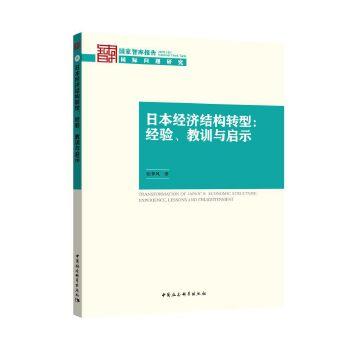 日本经济结构转型:经验、教训与启示