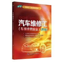 汽车维修工(车身涂装修复)(四级)――1+X职业技术・职业资格培训教材