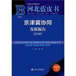 河北蓝皮书:京津冀协同发展报告(2020)