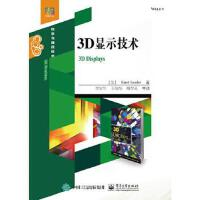 3D显示技术 (美)Ernst Lueder(恩斯特.吕德尔) 著,余宏生 等译 9787121291456 电子工业出