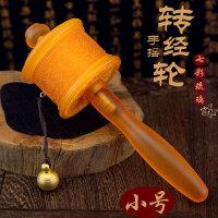 手摇转经轮转经筒藏传佛教用品法器亚克力琉璃3万遍六字真言