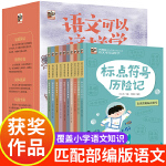 语文可以这样学10册小学生专项训练学习法知识课外阅读书籍数学成语标点符号历险记8-12岁小学三四五六年级必读课外书经典