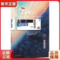 爱人,请回答(他登上了那班MH370,却一直未落地!) 刘真,美读出品,有容书邦 发行 北京联合出版有限公司97875