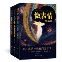 微心理学系列3册套装(微表情心理学、微动作心理学、微反应心理学)