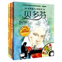 世界音乐大师系列套装 共10册 含10张大师代表曲目音乐CD 贝多 贝多芬 莫扎特 巴赫