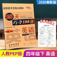 2020春 68所名校图书 15天巧夺100分 四年级下册/4年级 英语 人教版 小学同步练习册单元