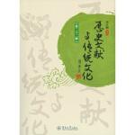 历史文献与传统文化(第二十二辑) 刘正刚 9787566822178 暨南大学出版社